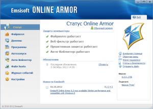 Emsisoft Online Armor Free Firewall