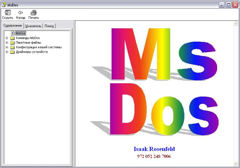 Dos Commands Ebook