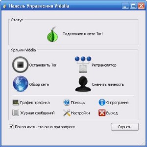 Tor Vidalia Bundle