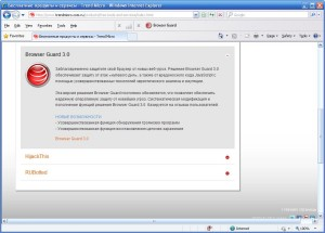 Trend Micro Browser Guard