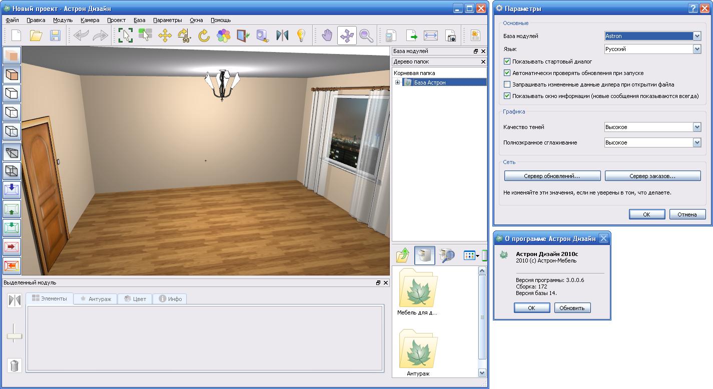 Астрон дизайн 3d моделирование вашей комнаты