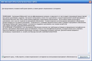 Microsoft Office 2007 Service Pack 2 (SP2)