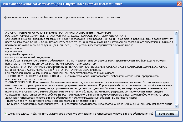 Тэги: microsoft office word excel power point acces 2000 2003 XP 2007 майкр