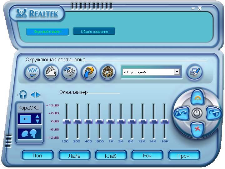 скачать драйвер звуковую карту realtek ac97