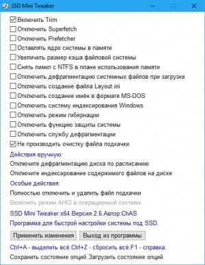 ssd-mini-tweaker