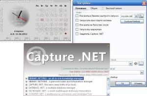 Capture .NET