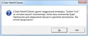 G Data FakeAVCleaner