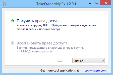 TakeOwnershipEx