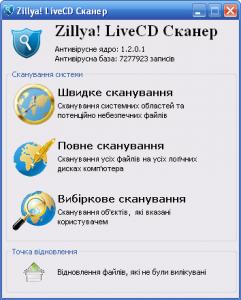 Zillya! Skaner