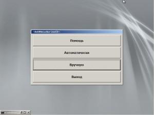 AntiWinLocker LiveCD