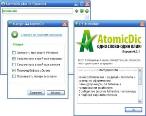 AtomicDic