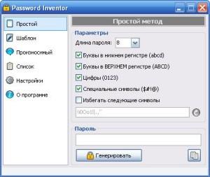 Password Inventor