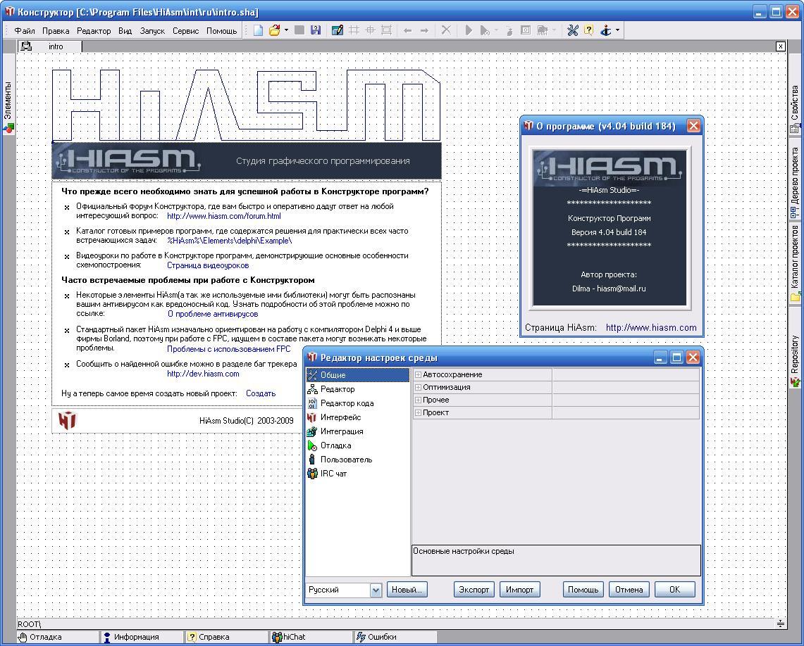 учебник hiasm