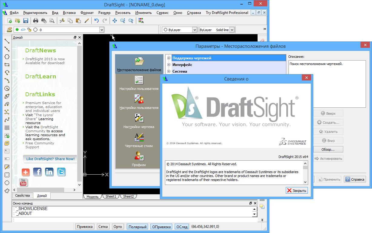 Программа draftsight скачать