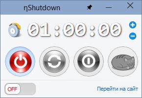 nShutdown