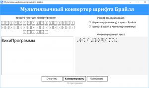 Мультиязычный конвертер символов шрифта Брайля