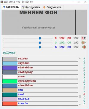 Подбор и Конвертация HTML цветов