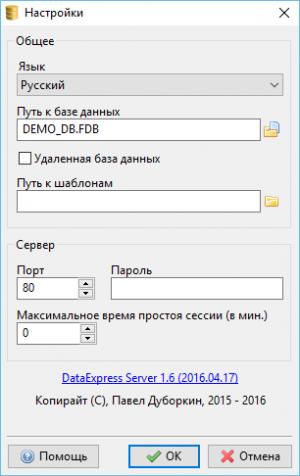 DataExpress Server