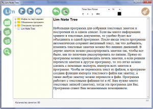 Lim Note Tree