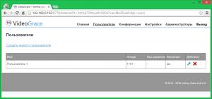 VideoGrace Server