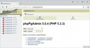 phpPgAdmin
