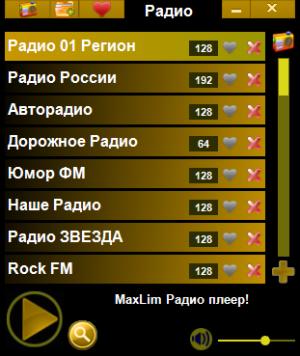 Скачать радио - 3d7c