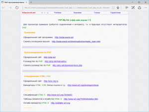 Учебник и задачник по PHP+MySQL