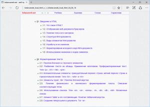 Учебник, справочник и задачник по HTML