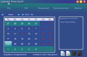 Calendar from Earth