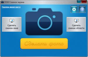 Программа Снимок Экрана