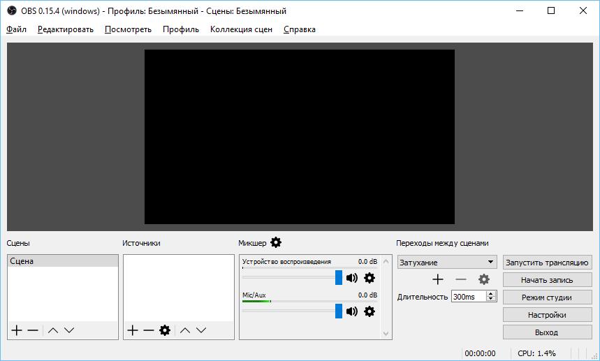 Скачать бесплатно OBS Studio для Windows XP, 7, 8, 10 на