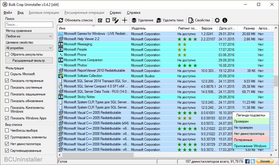 Скачать Bulk Crap Uninstaller бесплатно для Windows XP, 7 ...