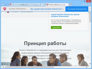 mcafee-webadvisor
