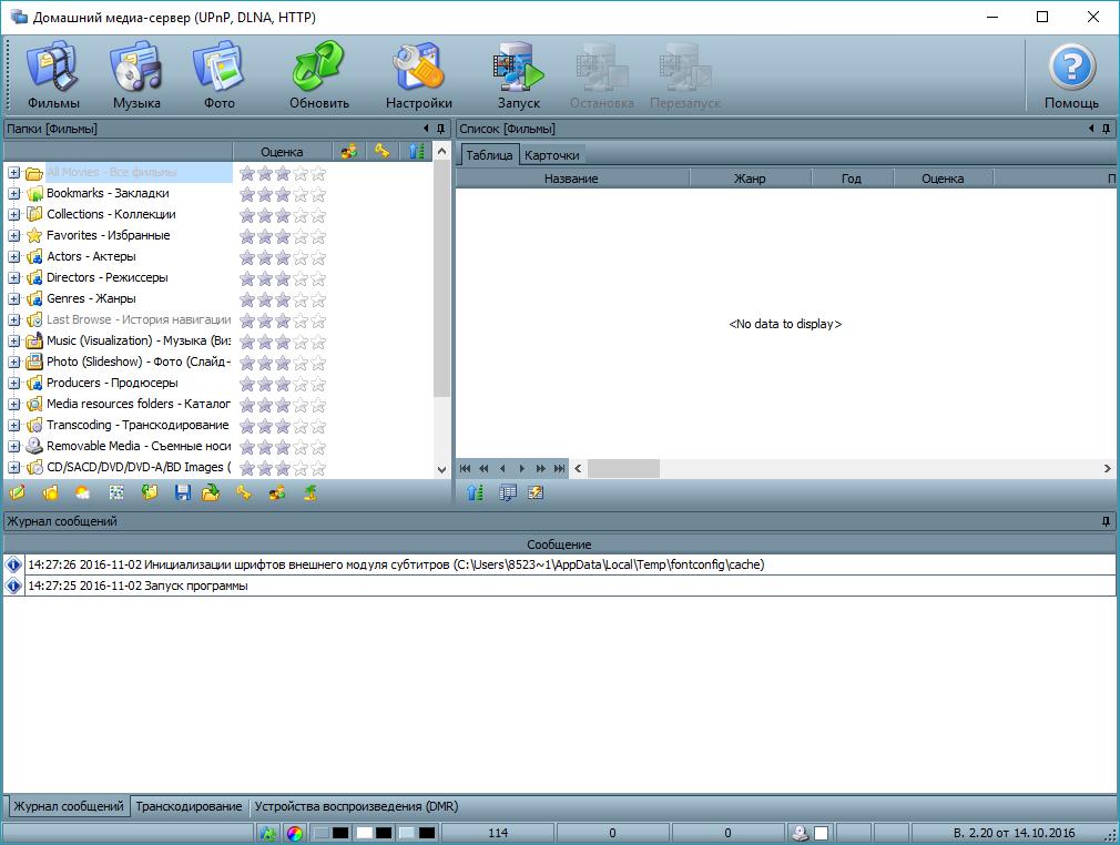 Скачать медиа сервер windows xp