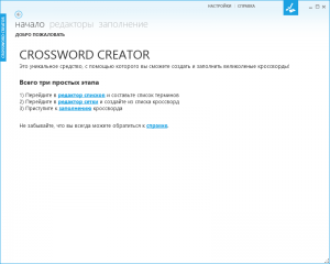 Crossword Creator