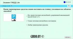 Билеты ПДД. Экзамен ГИБДД