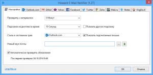 Howard E-Mail Notifier