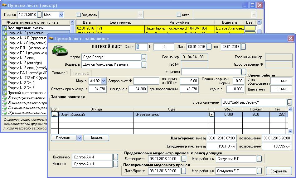 Скачать программу путевые листы бесплатно бухсофт скачать программу изменять битрейты mp3