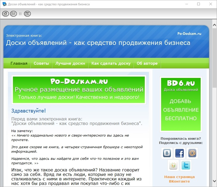 e422acb81b8c2 Скачать бесплатно Доски объявлений как средство продвижения бизнеса для  Windows XP, 7, 8, 10 на русском без регистрации и смс