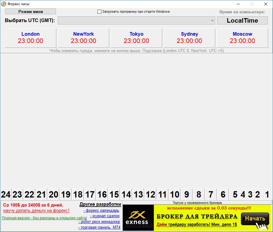 Часы форекс брокера скачать бесплатно форекс автоматические торговые системы